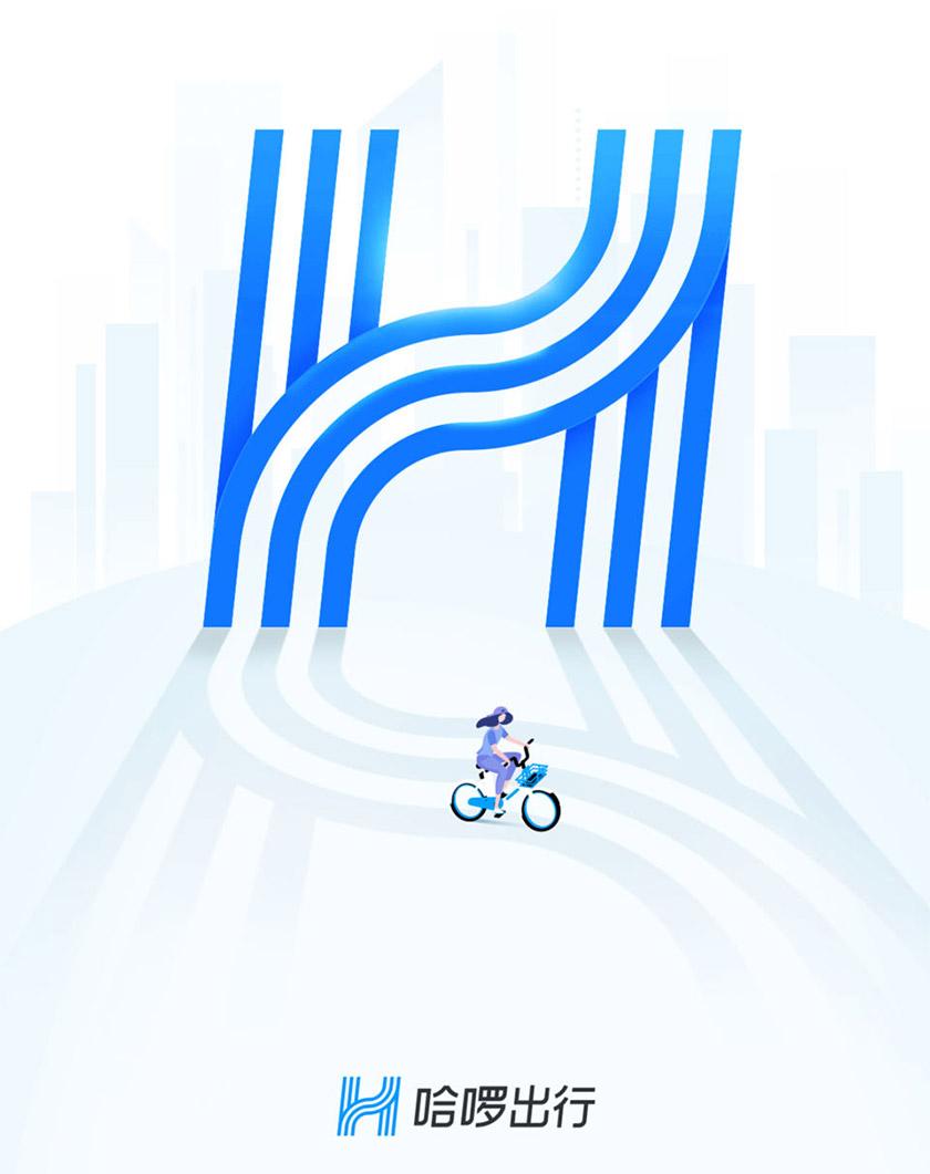 """哈罗单车更名""""哈罗出行""""并启用新logo5.jpg"""