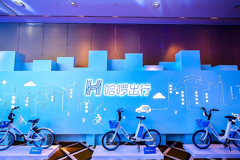 """哈罗单车更名""""哈罗出行""""并启用新logo9.jpg"""