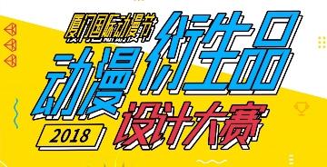 厦门国际动漫节动漫衍生品设计大赛