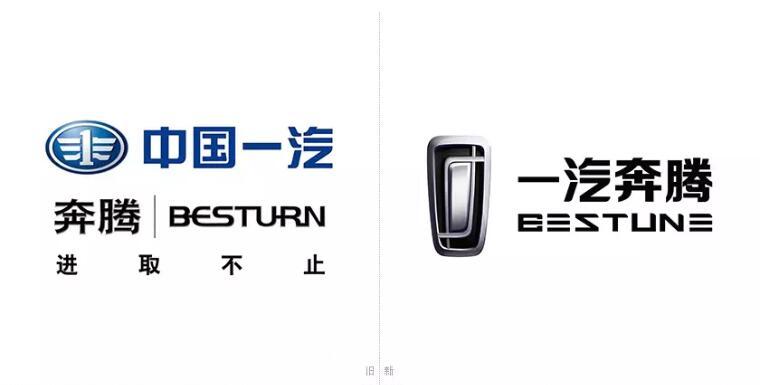 一汽奔腾全新logo发布1.jpg