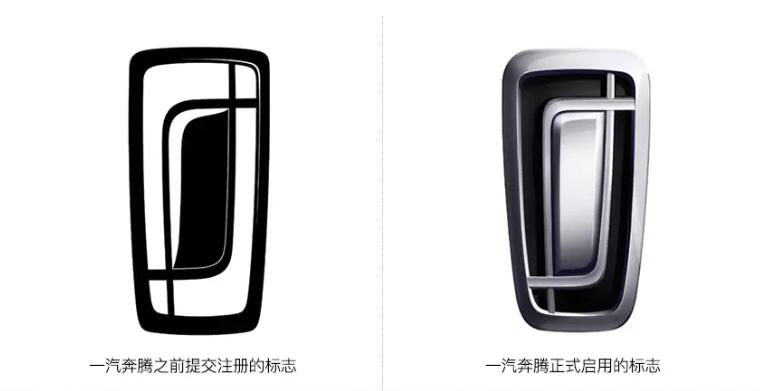 一汽奔腾全新logo发布3.jpg