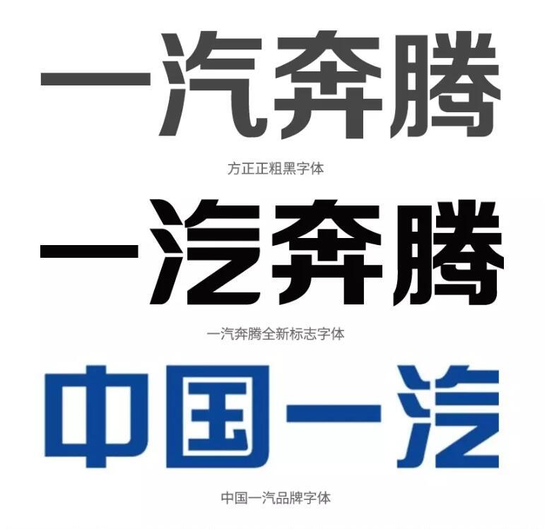 一汽奔腾全新logo发布5.jpg