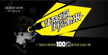 """""""化繁为简 洞见未来"""" 广州设计周寻找100位极简主义设计师"""
