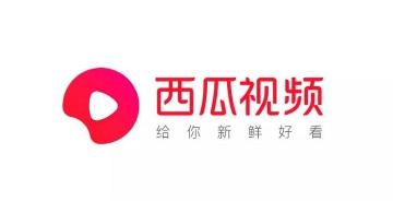 """今日头条旗下短视频""""西瓜视频""""再次更换新logo"""