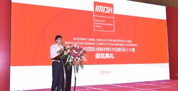 2018深圳国际创新材料与创新设计大赛(IMDA)颁奖典礼隆重举办 入围作品展亮相广州