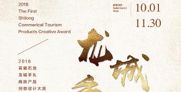 """""""龙城手礼""""石龙旅游产品设计大赛 创意设计大赛"""