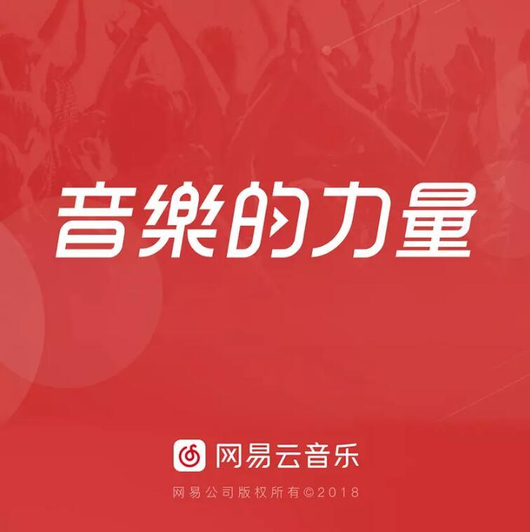 网易云音乐启用新logo7.jpg