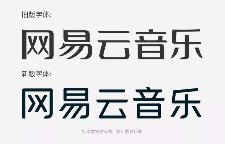 网易云音乐启用新logo4.jpg