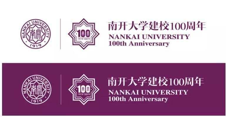 南开大学百年校庆logo发布3.jpg