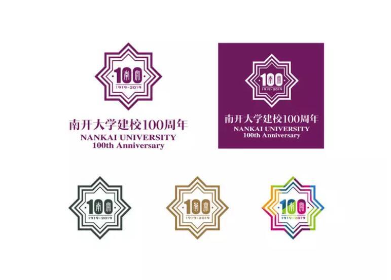 南开大学百年校庆logo发布4.jpg
