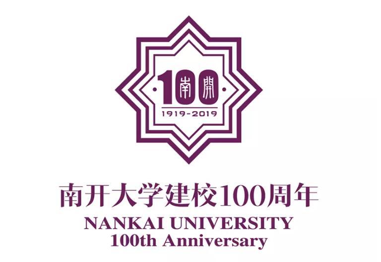 南开大学百年校庆logo发布1.jpg