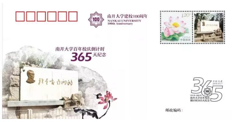 南开大学百年校庆logo发布6.jpg