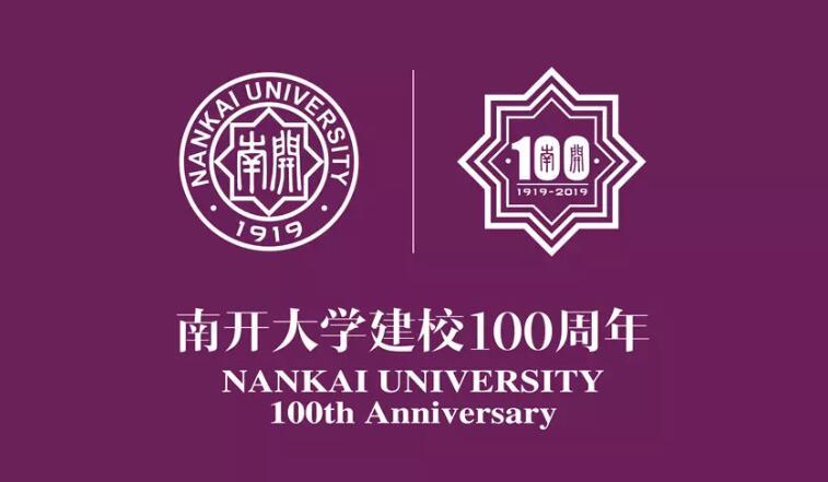 南开大学百年校庆logo发布5.jpg