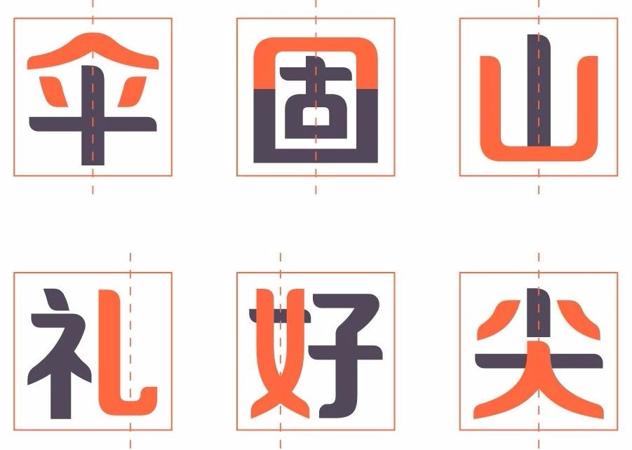 方正字库推出正黑系列新字库——方正锐正圆3.jpg