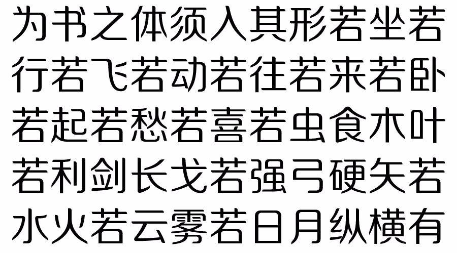 方正字库推出正黑系列新字库——方正锐正圆6.jpg