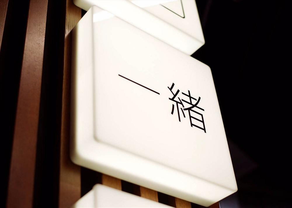 英国ISSHO日本餐厅品牌设计17.jpg