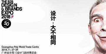 重磅 | 2018广州设计周参观购票通道开启,快速优惠抢票看这里!