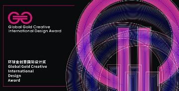 环球金创意国际设计奖