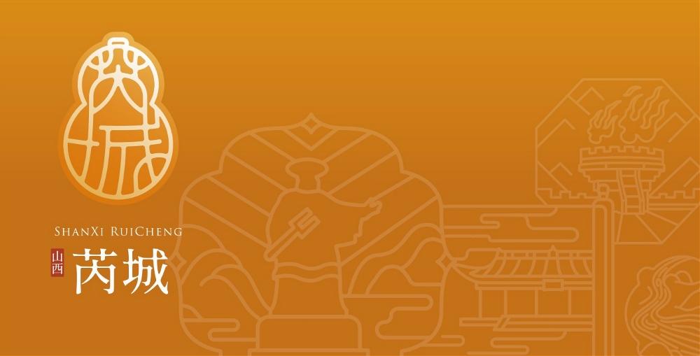 山西芮城縣城市形象標志 2.jpg