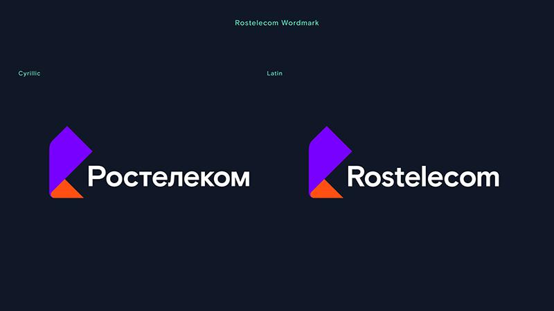 俄罗斯电信运营商Rostelecom新logo18.png