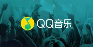 QQ音乐品牌logo全新升级