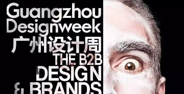 """标题:你的百般焦虑,广州设计周10个必听亮点都能""""对症""""缓解"""