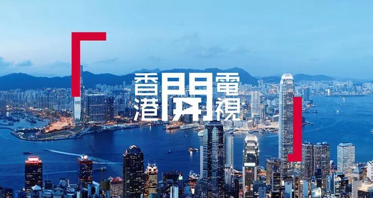 """香港奇妙电视更名为""""香港开电视"""",全新台标亮相.jpg"""