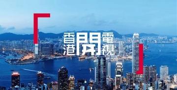 """香港奇妙电视更名为""""香港开电视"""",全新台标亮相"""