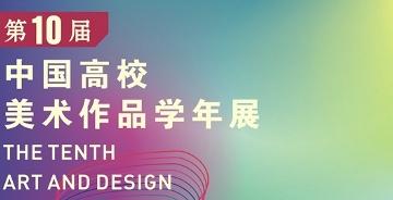 2018第十届中国高校美术作品学年展 征稿章程