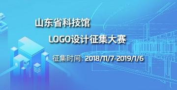 山东省科技馆标志(LOGO)设计征集大赛公告