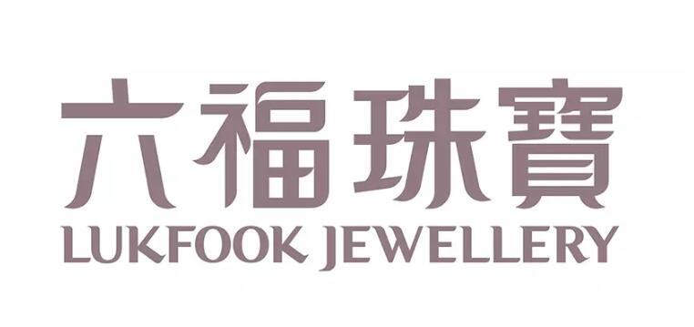 六福珠宝更换新logo2