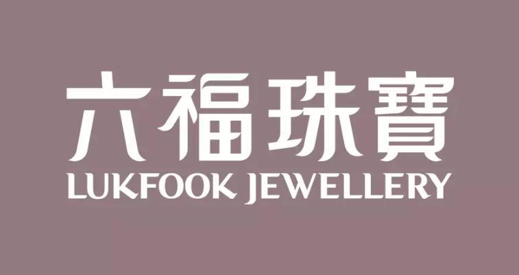 六福珠宝更换新logo3