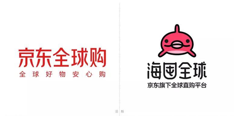 """京东全球购更名""""海囤全球""""并规划新logo"""