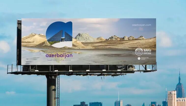 阿塞拜疆推出全新的国家品牌形象10.jpg