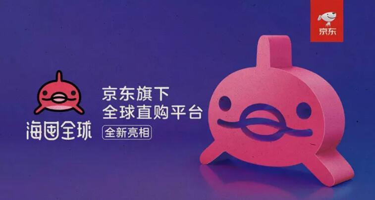 """京东全球购更名""""海囤全球""""并设计新logo2.jpg"""