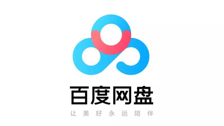 百度网盘更换新logo2.jpg