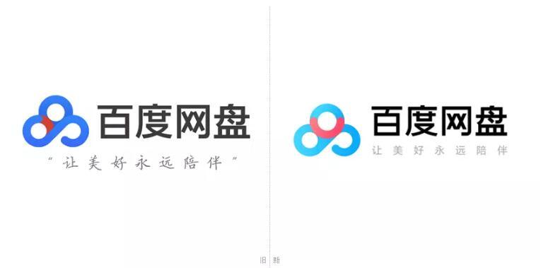 百度网盘更换新logo1.jpg