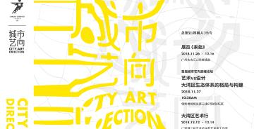 """一次让城市兴奋起来的文化事件:广州设计周特别项目 """"城市艺向""""11月26日广州开启"""