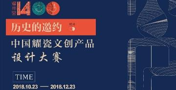 """""""纪念耀州窑创烧1400周年"""" 中国耀瓷文创产品设计大赛公告"""