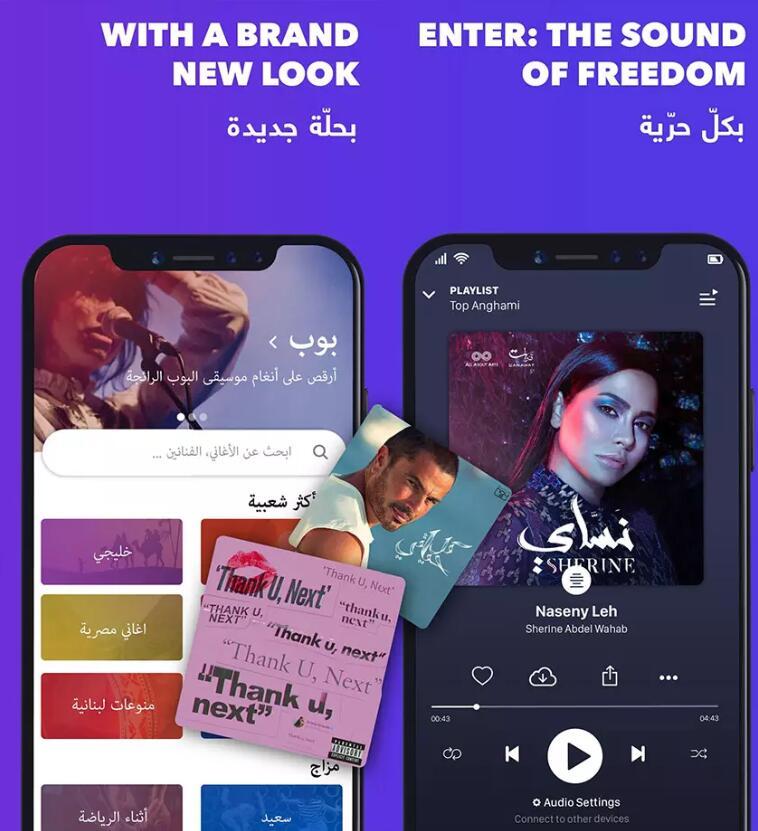 阿拉伯anghami更换新logo4.jpg