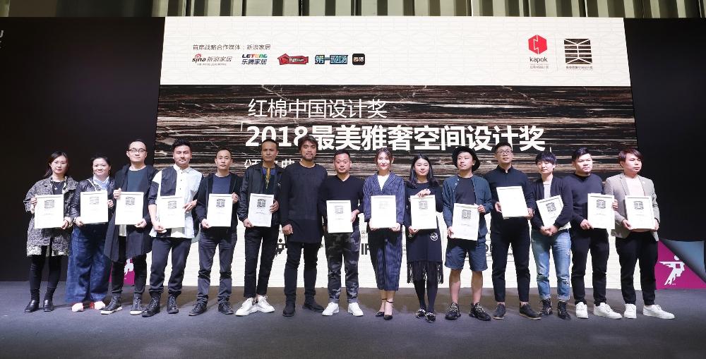 2018年度优秀雅奢空间设计奖设计师合影(图9).JPG