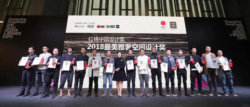 2018年度最美雅奢空间设计奖设计师合影(图13).JPG