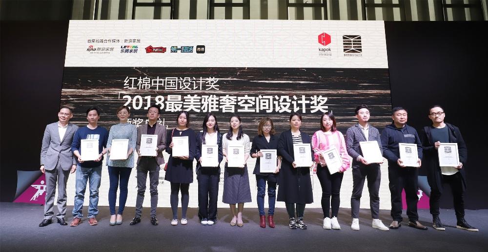 2018年度优秀雅奢空间设计奖设计师合影(图11).JPG