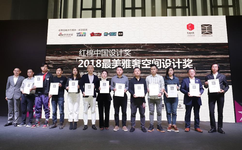 2018年度优秀雅奢空间设计奖设计师合影(图12).JPG