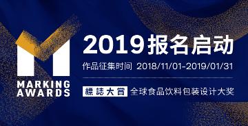 全球食品包装设计盛典Marking Awards 2019现已开启