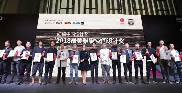 2018年最美雅奢空间设计奖揭晓 从当代设计发现未来的韵脚
