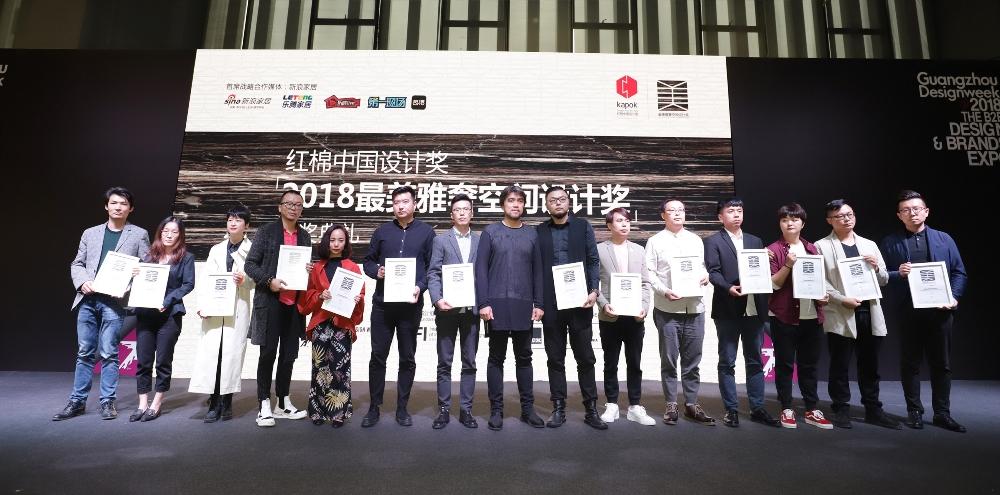 2018年度优秀雅奢空间设计奖设计师合影(图10).JPG
