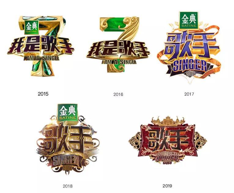 湖南卫视2019《歌手》主视觉logo发布1.jpg
