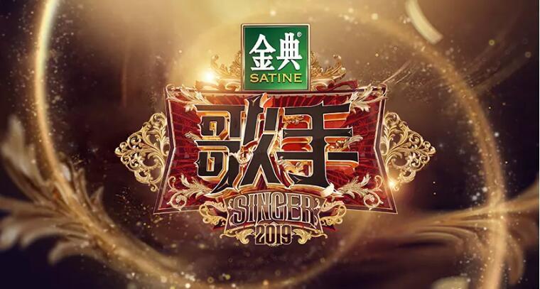 湖南卫视2019《歌手》主视觉logo发布3.jpg