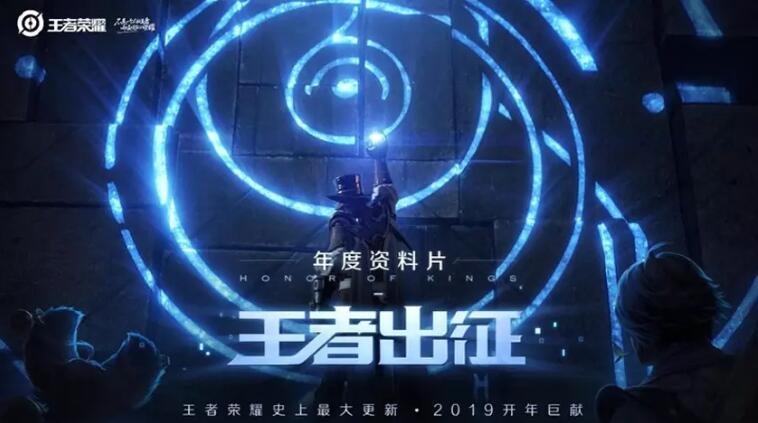 王者荣耀更换新logo4.jpg
